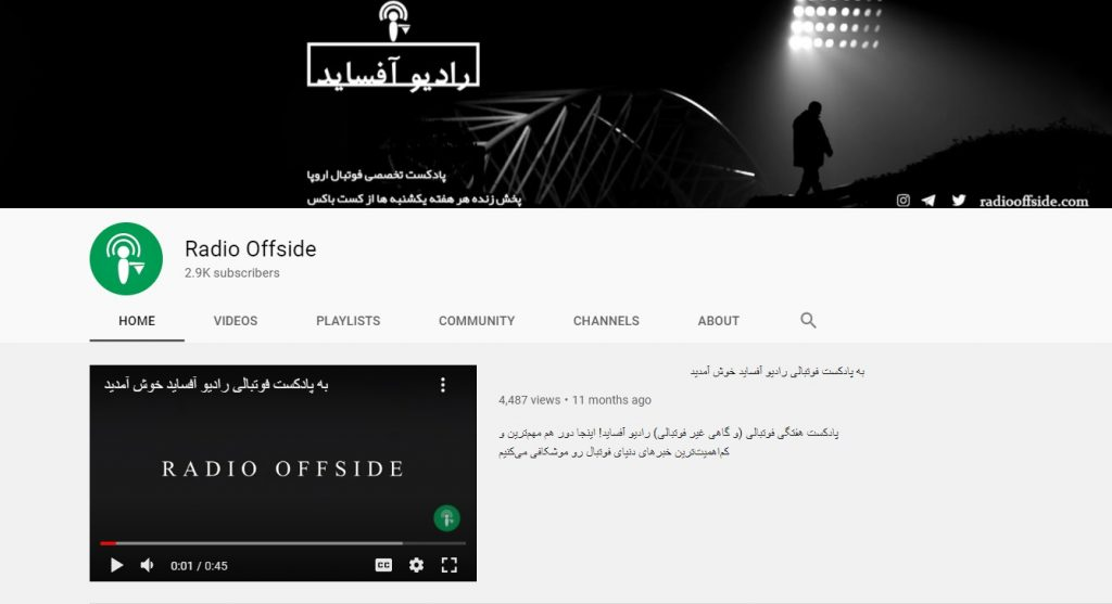 رادیو آفساید-یوتیوب